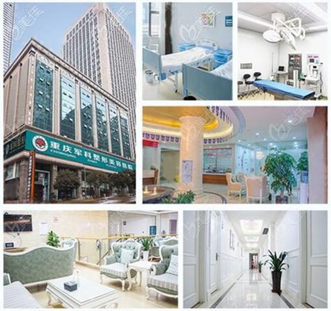 重庆军科医院地址和环境