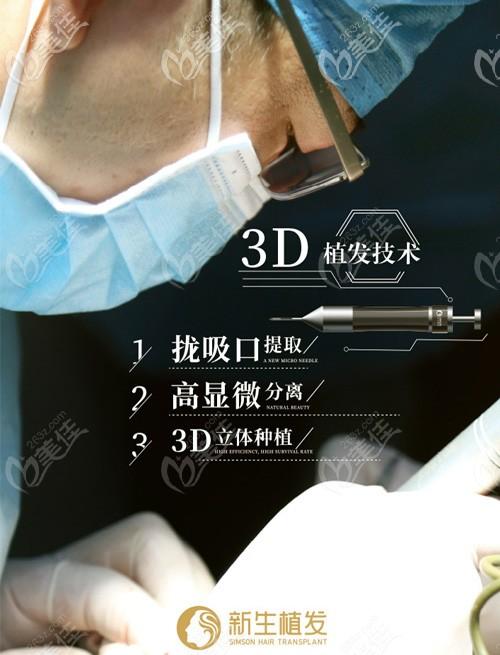 新生3D植发技术