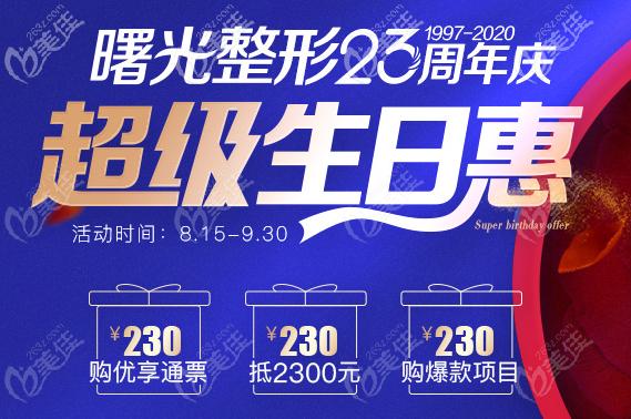 2020年广州曙光医院收费价格表合理消费透明,曙光整形23周年庆典等你来