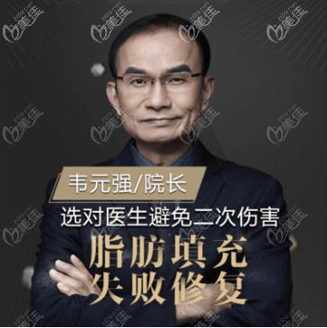 北京艾玛韦元强医生