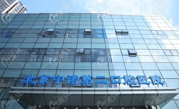 北京中诺第二口腔医院立得用种植牙收费标准全新上线咯!