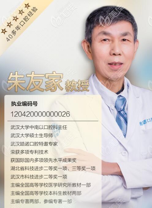 武汉大学三级教授——朱友家教授