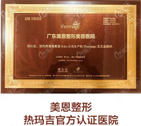 广东美恩是热玛吉授权医院
