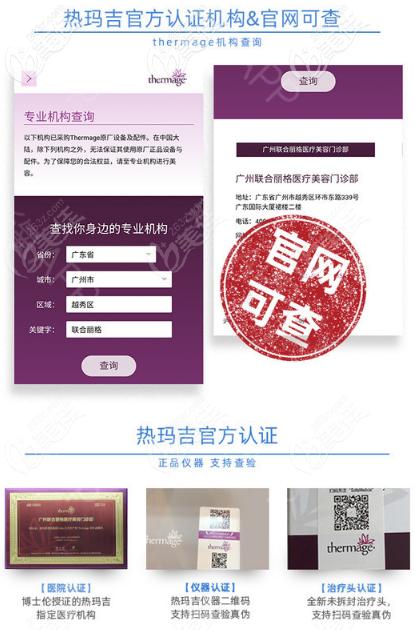 广州联合丽格是热玛吉授权医院