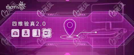 热玛吉真假有新的辨别方法啦!官网推出设备扫码验证 + GPS定位识别双重验证守护你的美