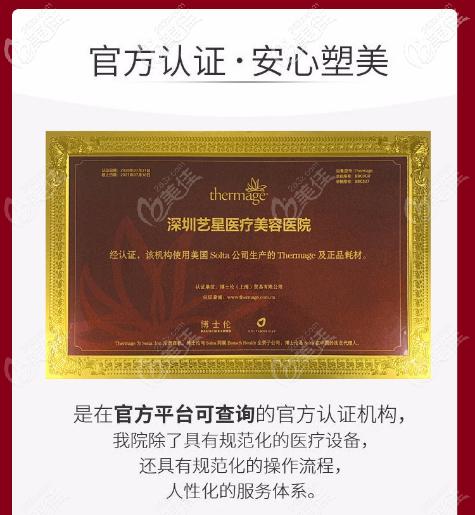 深圳yestar艺星整形是热玛吉官方授权医院