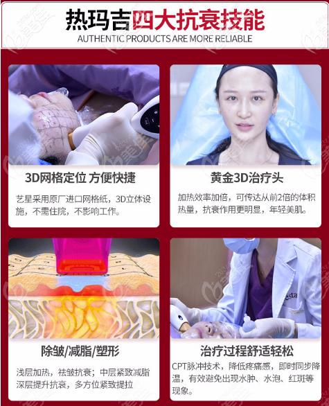 深圳艺星热玛吉治疗优势
