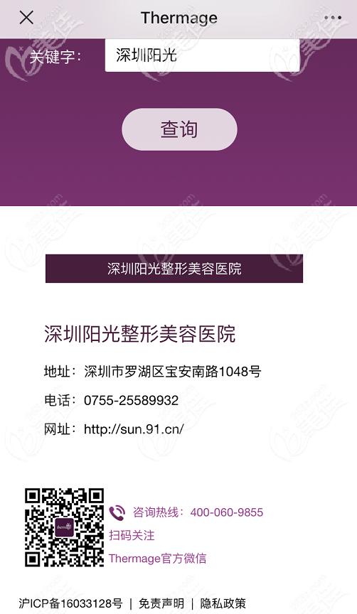 深圳阳光整形医院是热玛吉官方授权医院