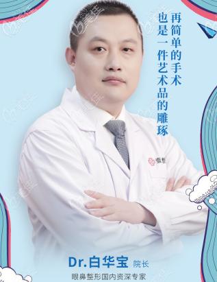 青岛壹美白宝华医生