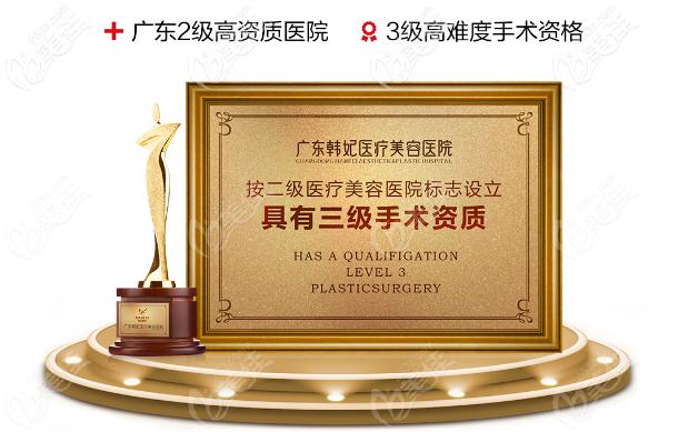 广东韩妃2级高资质医院具有三级手术资质