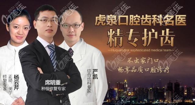 武汉虎泉口腔部分医生图