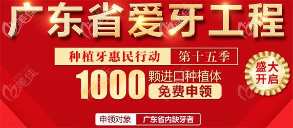广州广大口腔种植牙活动