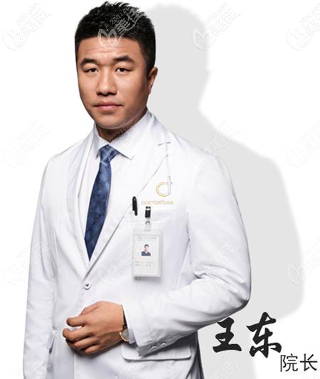 北京艺美王东医生