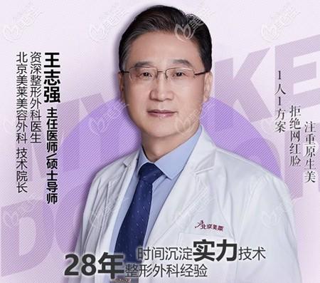 北京美莱王志强医生