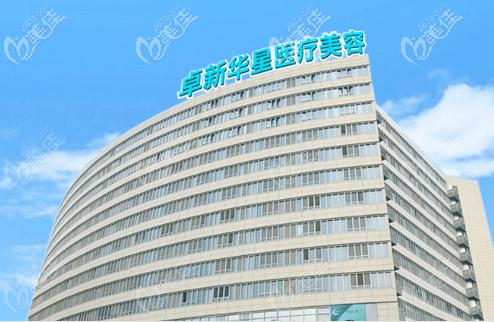 北京卓新华星医疗美容门诊部大楼
