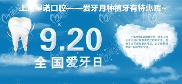 在上海嘉定区和普陀区星诺牙科,做一颗韩国仕诺康种植牙只需3990元起哦!