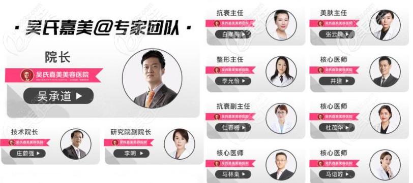 昆明吴氏嘉美医生团队