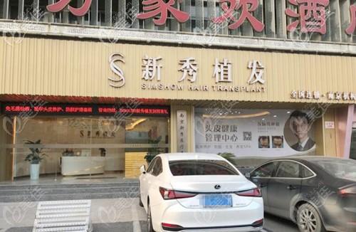 南京新秀毛发移植中心