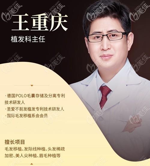苏州圣爱植发医生王重庆