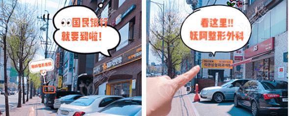 韩国WOOA妩阿整形外科医院地址指示图