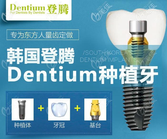 深圳福田区私人牙科做一颗韩国Dentium进口种植牙的价格是多少?