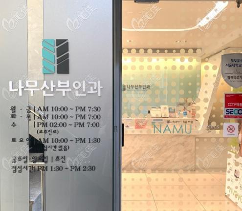 韩国娜木女性私密整形医院