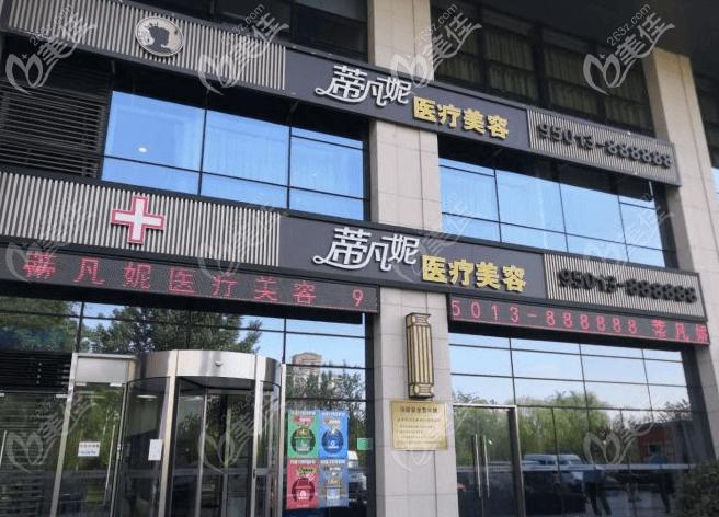 北京蒂凡妮医疗美容门诊大楼