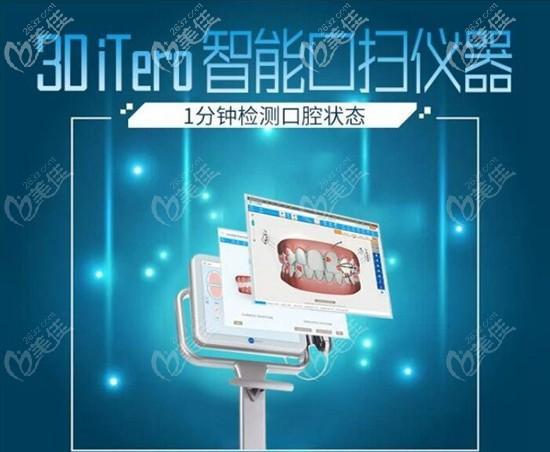 引入3DiTero智能囗扫仪器