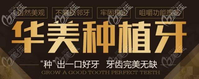 华美专业的种植牙技术