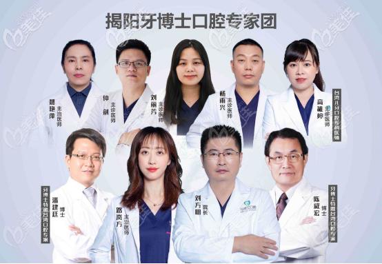 揭阳牙博士医疗团队