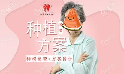 【杭州6店通用】全半口牙齿缺失,种植牙方案设计99元起