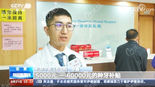 北京中诺口腔种植医生,在CCTV介绍立得用种植牙有补贴的新闻你看了么?