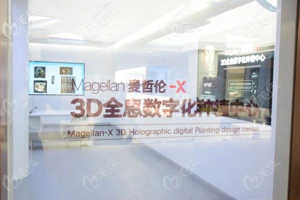 中诺口腔医院的数字化种植中心
