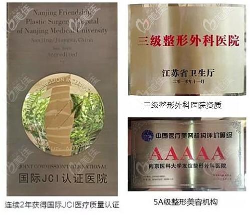 南京医科大学友谊整形是JCI认证整形外科