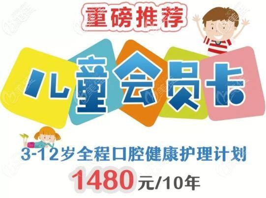 深圳福田儿童补牙去童美齿科,儿童会员卡1480起包10年看牙