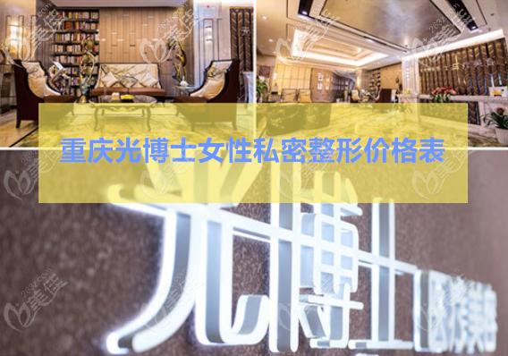 重庆观音桥光博士私密整形价格:小阴唇单侧手术挺平价的活动海报五