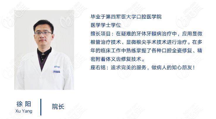 沈阳欢乐口腔徐阳医生