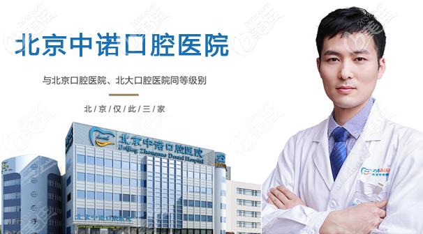 北京中诺口腔医院正畸科陈美占医生