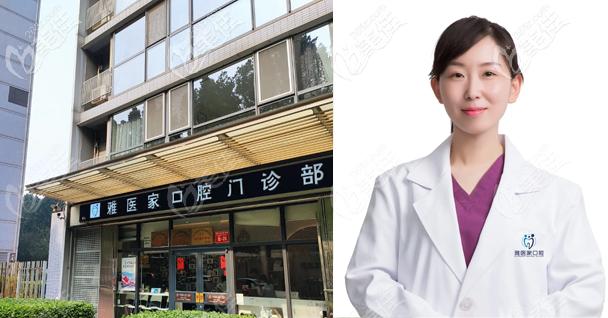 北京雅医家口腔医院正畸科任蕾医生