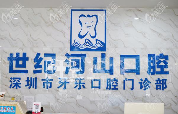 深圳世纪河山口腔医院