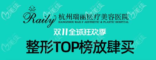 杭州瑞丽双11整形优惠活动力度大,找宋建良做膨体隆鼻只需8800元起