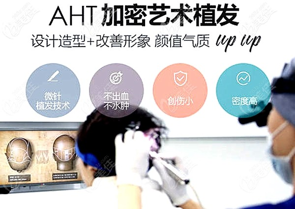 AHT加密艺术植发的过程