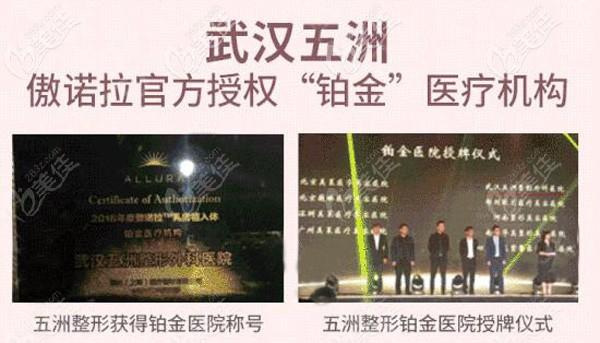 武汉五洲莱美整形获得了傲诺拉假体的授牌