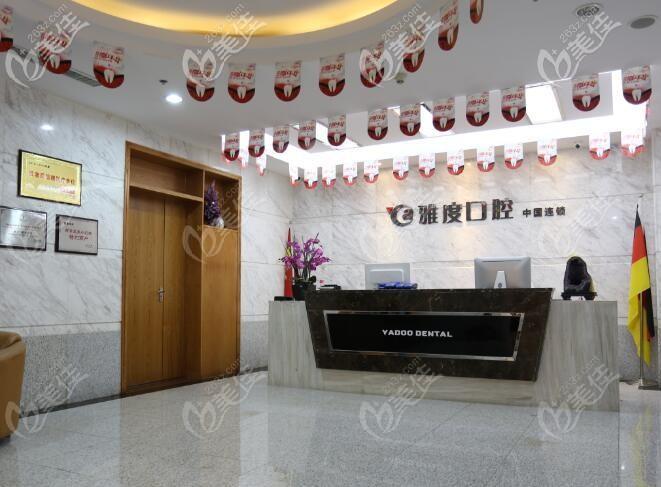 南京雅度口腔是国内连锁口腔机构