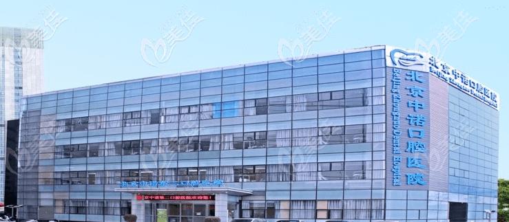 北京中诺口腔医院大楼