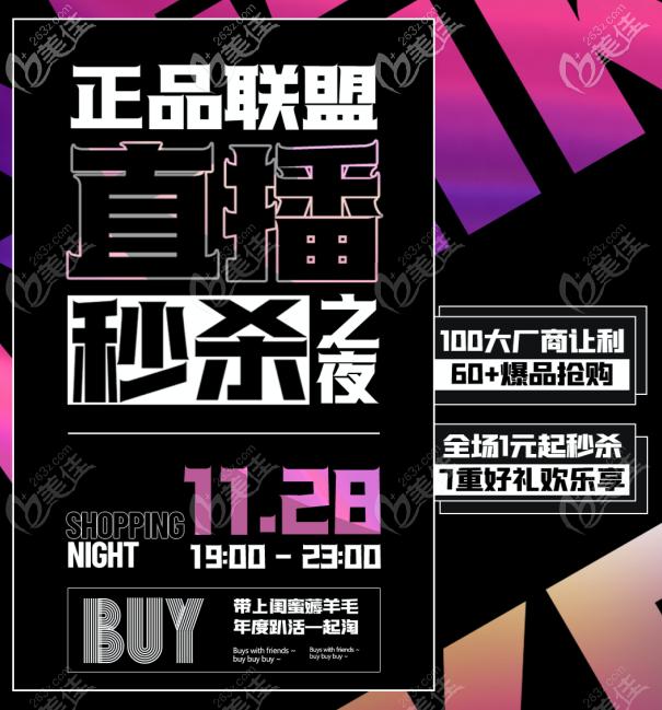 【重庆美莱11月28日直播夜】开内眼角和垫鼻尖居然1元起,真的假的?