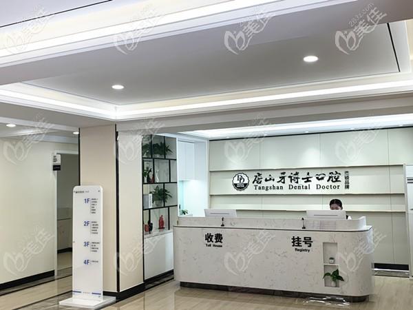 唐山牙博士口腔医院