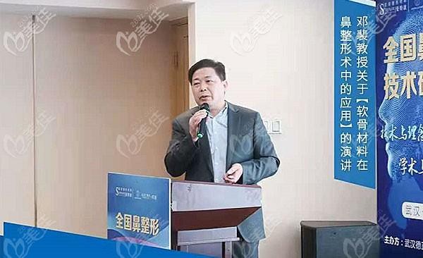 武汉匠歆医疗美容院长邓斐参加国内鼻整形学术大会