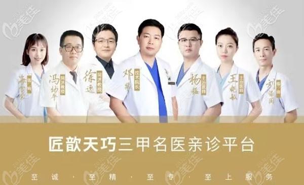 武汉匠歆·天巧医疗美容医生资源优势
