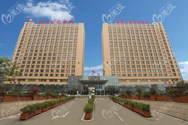 四川省人民医院友谊医院